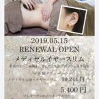 5/15 リニューアルオープン!